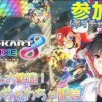 視聴者参加型Live‼【マリオカート8DX】ゲーム実況
