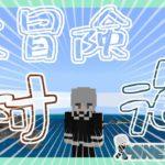 【Minecraft】冒険、マイホーム建築、ペット飼育、ゲームの世界に夢を託す実況【Part1】