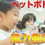 ペットボトルで風力発電の工作教室 日本財団 海と日本PROJECT in ながさき 2019 #11
