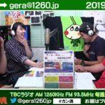 TBCラジオ「お笑い地賛地笑バラエティ ガンバッペ魂」(2019.8.31放送分)