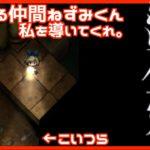 【ゲーム実況】モロさんの「深夜廻」part11