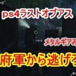 【ゲーム実況】ps4ラストオブアス 政府軍から逃げろ! The Last of Us