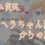 【ゲーム実況】メンヘラちゃん家からの脱出