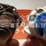 【リンリン☆シュガー】お笑いライブショー ジャニー喜多川さんのお別れ会