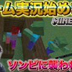 【マイクラ】ゲーム実況デビュー!マインクラフトでの新しい冒険でいきなりゾンビに襲われて大波乱!?