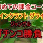 【ゲーム実況】初めての課金コース マイクラグライド ジャングルでガチ勝負!