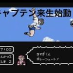 【ゲーム実況】初代キャプテン翼①〜キャプテン来生の活躍〜(ファミコン版)