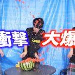 【衝撃映像】大爆発!スイカ爆発ロシアンルーレット!!