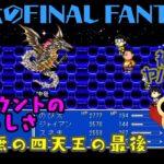 「ゲーム実況」#41 のび太のFINAL FANTASY攻略動画(PCフリーゲーム)