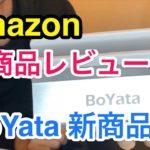 【Amazon】インテリアになるパソコンスタンド!商品レビューします!