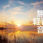 『フリーBGM:Good times ahead』フリー陽気な軽音楽BGM素材 (音楽 ダウンロード 無料)