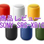 【商品レビュー】 SONY SRS XB10