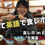 【食レポ in English】「北海道カニ編」#1