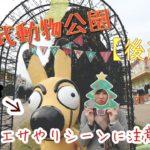 【遊びに行こう】東武動物公園 衝撃とかわいさ【後編】