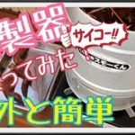 【燻製】くんせい器 スモーくん DX 商品レビュー