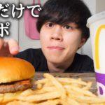 英語だけで食レポしながらマックを食べる!【モッパン】