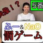 【衝撃映像!?】5つのミニゲームの罰ゲーム決行!!