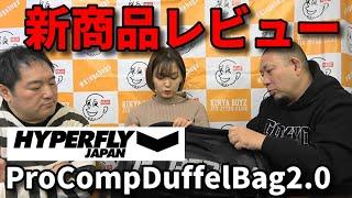 【新商品レビュー】Hyperfly / Pro Comp Duffel Bag 2.0