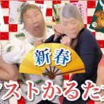 【衝撃映像】正月の新しい遊び「パンストかるた」【オネエ3人&女芸人】