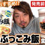 【新商品レビュー】職権乱用で発売前の『味噌ぶっこみ飯』を食べてみた! カップヌードル味噌と食べ比べ!【野島慎一郎】