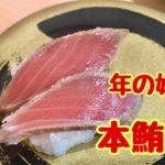 【食レポ回転寿司はま寿司の年の始めの本鮪祭りに行ってきました!【飯テロ】