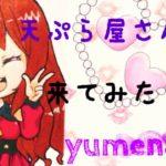 天ぷら屋さんで食レポしてみた