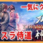 一気にクリア【Live #1】ハクスラ!侍道外伝 KATANAKAMIを実況プレイ!【PS4 PRO】