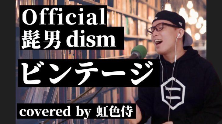 Official髭男dismの『ビンテージ』をカバーしてみた/『あいのり:African Journey』主題歌【虹色侍】