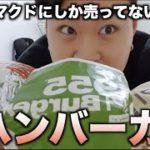 【韓国】マクドナルドの日本に売ってないない商品を紹介します