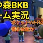 逆神回BKBあつ森ゲーム実況生配信3~ポケットWi-Fiの悲劇~