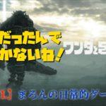 【ワンダと巨像/PS4Pro】まろんのゲーム実況! #3