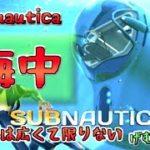 【Subnautica】未知の恐怖に怯える海底探検実況:1(ゲーム実況プレイ/げむこ研究室)
