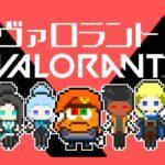 【ゲーム実況】VALORANT 配信 朝ヴァロ【レンジル】