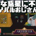 不時着サバイバルおじさん Artificer: Science of Magic ゲーム実況プレイ 日本語 PC [Molotov Cocktail Gaming]