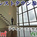 天空のメゾネット賃貸【フォレストタウン参宮橋】1LDK・104.01㎡(ペット飼育相談可)内見動画