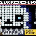 おまめヨンゴローのゲーム実況「マリオメーカー2・アンダーテイル サンズ戦コース」