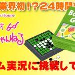 あわちゃんねる24#5 アナログゲーム実況!