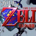 【ゼルダの伝説】時のオカリナ 64版 レトロゲーム実況LIVE