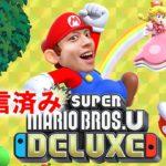 マリオ初心者「New スーパーマリオブラザーズ U デラックス」: 1【ゲーム実況・任天堂Switch】