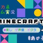 【あじ秋刀魚のゲーム実況】初見 Minecraft  #美しょゲ声優マイクラ部【#あじ子ンチ】