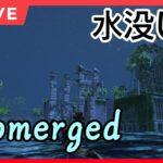 【Submerged/後半】桜井ユイののんびりゲーム実況【🌸276】