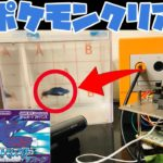 【2345h~めざめのほこら編】ペットの魚でポケモンクリア_Clear the pokemon with fish【作業用BGM】