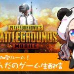 【PUBG mobile】ゆるーく参加型!ちなぱんだのゲーム実況425回目※概要欄必見