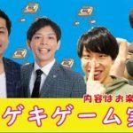 ゲスト:さや香石井、マルセイユ別府!『マンゲキゲーム実況!!』「Ultimate Chicken Horse  アルティメットチキンホース」