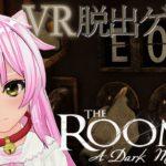 VRゲーム実況【 The Room VR: A Dark Matter 】ザ・ルーム #3 ラスト