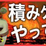 積みゲーお焚き上げ供養配信【あばれるたろうのゲーム実況】