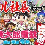 【ゲーム実況】リアル社長対決!桃太郎電鉄99年決戦!#3