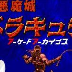 【悪魔城ドラキュラ】初見 アーケード レトロゲーム実況LIVE【こたば】