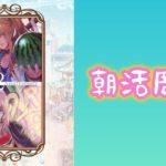 【ロマサガRS】朝活周回! グダグダ配信 12/30(雑談)【ゲーム実況】【LIVE】