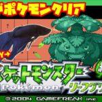 【1790h~_グレンタウン編】ペットの魚がポケモンクリア_Fish Play Pokemon【作業用BGM】